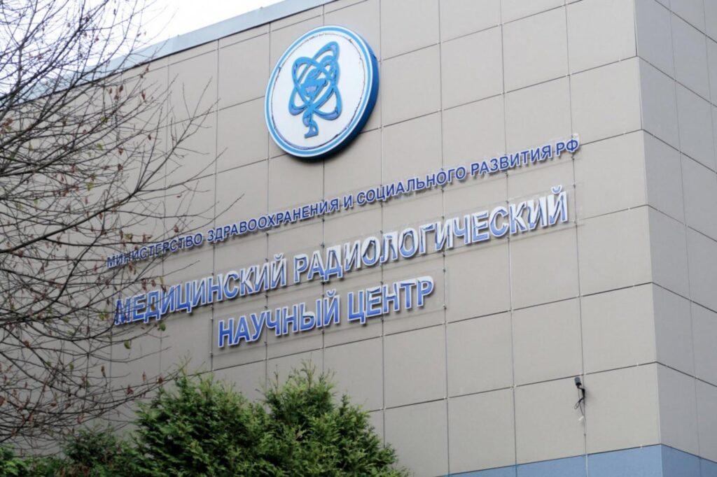 Медицинский радиологический научный центр им. А.Ф.Цыба