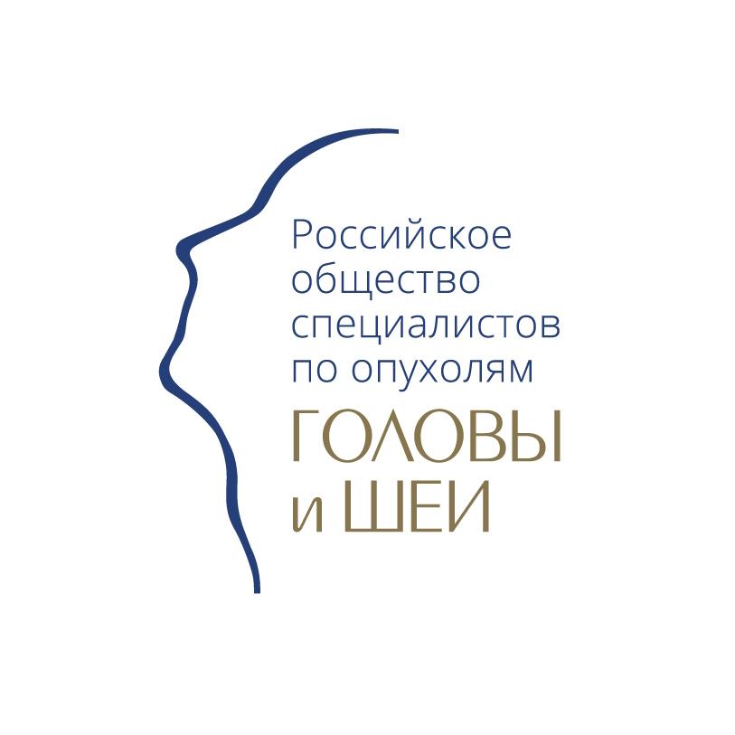 Общероссийская общественная организация «Российское общество специалистов по опухолям головы и шеи»