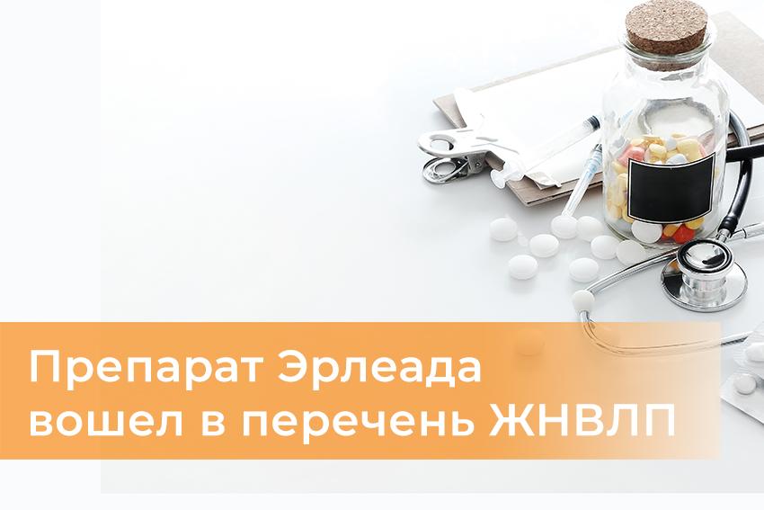 Препарат Эрлеада вошел в перечень ЖНВЛП с 2021 года