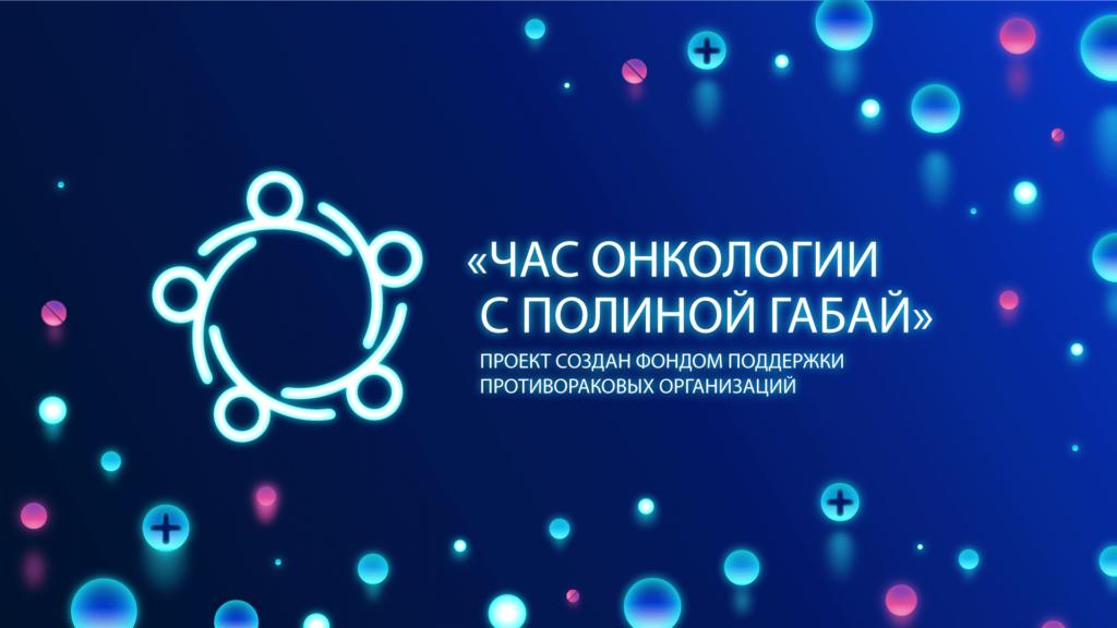 Час онкологии с Полиной Габай: «Правовые и прикладные вопросы проведения патологоанатомических и молекулярно-генетических исследований в онкологии»