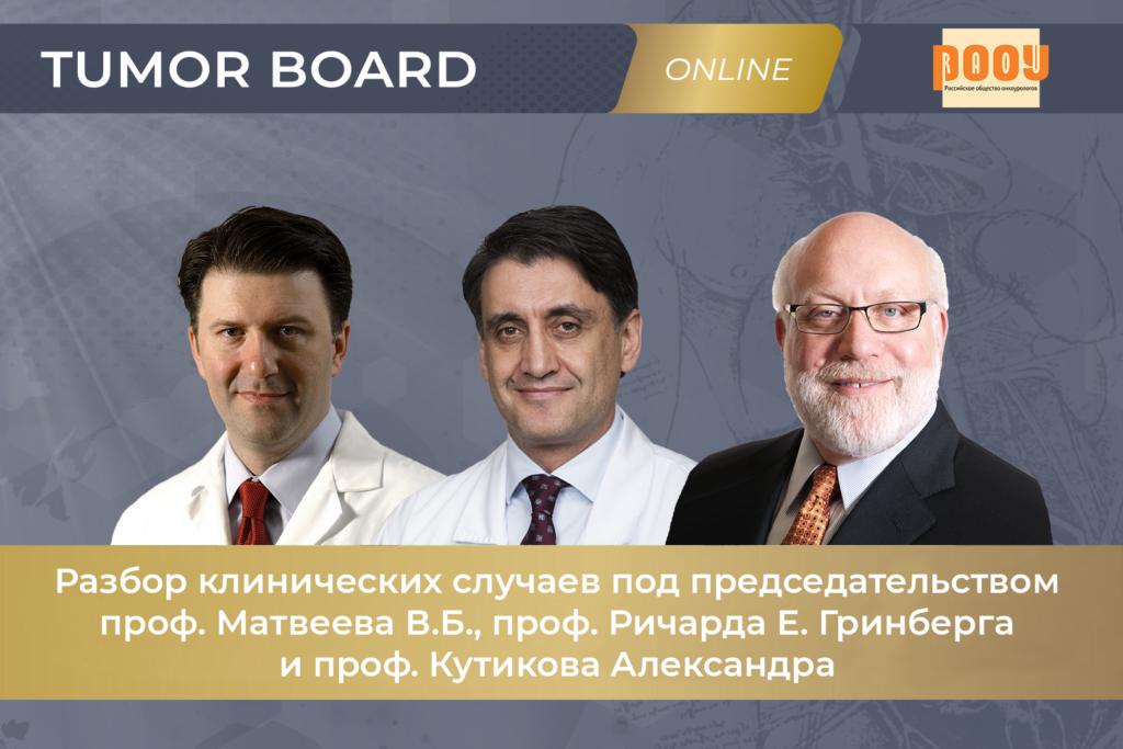 Tumor Board #11: «Минимально инвазивная резекция почки»