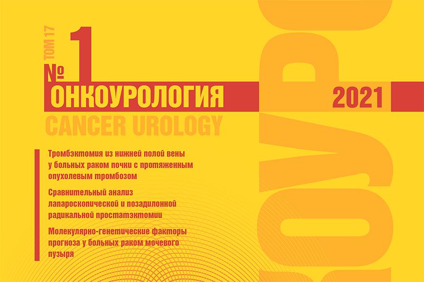 Журнал «Онкоурология» №1 202 год