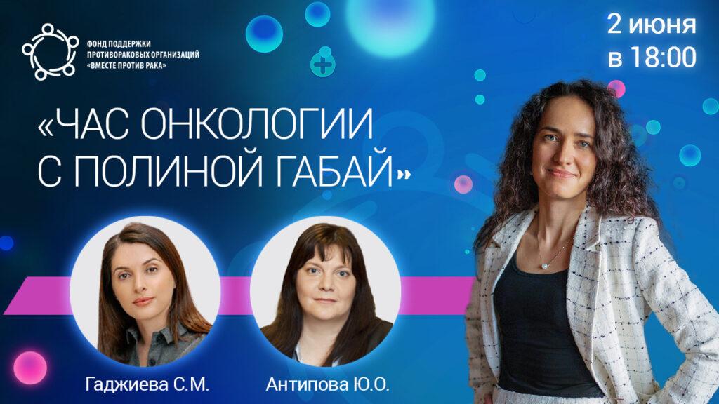 Час онкологии с Полиной Габай: «Онкологическая помощь в системе московского здравоохранения»