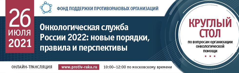 Онкологическая служба России 2022: новые порядки, правила и перспективы
