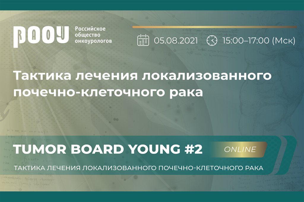 Tumor Board Young #2: «Тактика лечения локализованного ПКР»